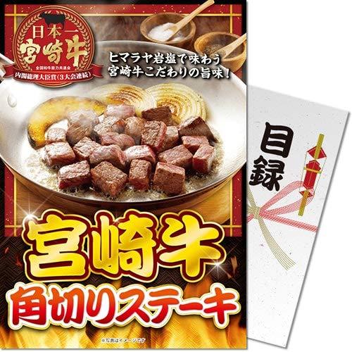 【パネもく!】宮崎牛 角切りステーキ(目録・A4パネル付)