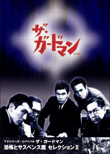 ザ・ガードマン 恐怖とサスペンス篇セレクション2 [DVD]