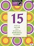 エレクトーン7~6級 STAGEA・EL J-POPシリーズ(15) (STAGEA・EL JーPOP・シリーズ グレード7~6級)