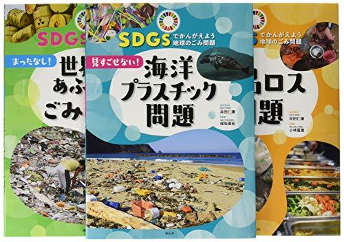SDGsでかんがえよう 地球のごみ問題(全3巻)