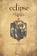 Twilight: Eclipse (Twilight Saga (Other Languages)) (Korean Edition)