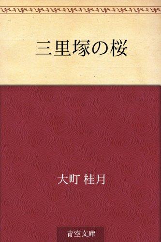 三里塚の桜の詳細を見る