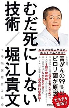 [堀江貴文, 予防医療普及協会]のむだ死にしない技術
