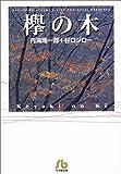 欅の木 (1) (小学館文庫 たD 2)