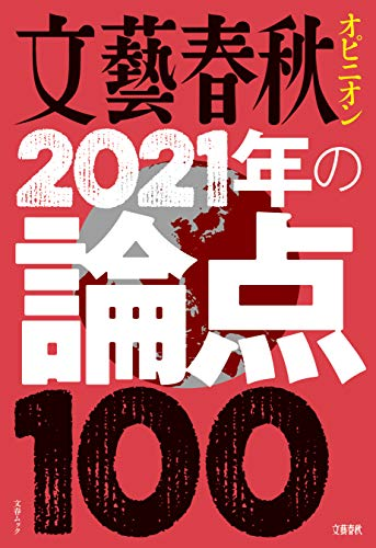 文藝春秋オピニオン 2021年の論点100 (文春e-book)