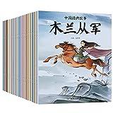 WDFDZSW Libros Infantiles Chinos de 6-8 años, mitología Antigua, 20 Cuentos de Hadas, Libros de Lectura extracurriculares para Estudiantes de Escuela Primaria, Libros de Cuentos para bebés