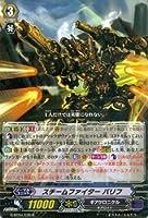 カードファイト!! ヴァンガードG スチームファイター バリフ(R) / 討神魂撃(G-BT04)シングルカード