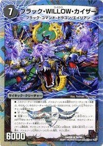 デュエルマスターズ 【 ブラック・WILLOW・カイザー 】 DMX05-02-R ≪リバイバル・ヒーロー ザ・エイリアン≫