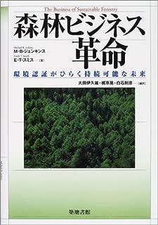 森林ビジネス革命―環境認証がひらく持続可能な未来