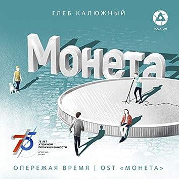 """Опережая время (OST """"Монета"""")"""