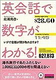 英会話で数字がわかる! (CD付)
