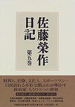 佐藤栄作日記〈第5巻〉