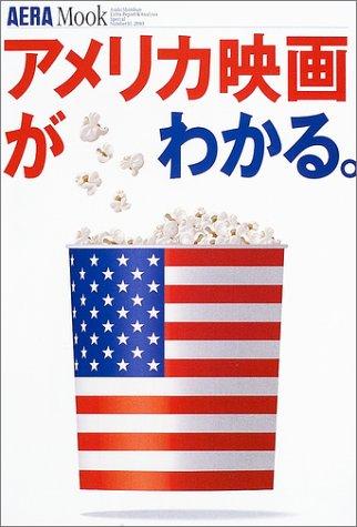 アメリカ映画がわかる。 (アエラムック (91))