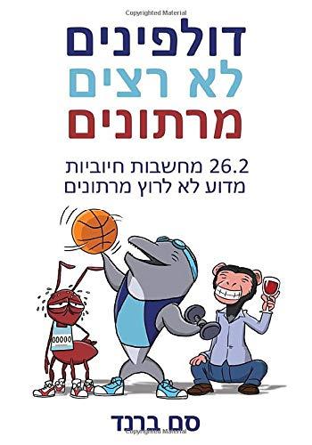 דולפינים לא רצים מרתונים: 26.2 מחשבות חיוביות מדוע לא לרוץ מרתונים (Hebrew Edition)