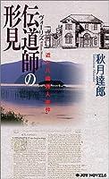 伝道師の形見 近江八幡殺人事件 (ジョイ・ノベルス)