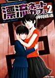 漂流ネットカフェ : 2 (アクションコミックス)