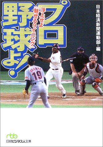 プロ野球よ!―浮上せよ「魅せる9イニング」 (日経ビジネス人文庫)の詳細を見る