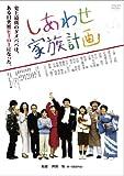 しあわせ家族計画[DVD]