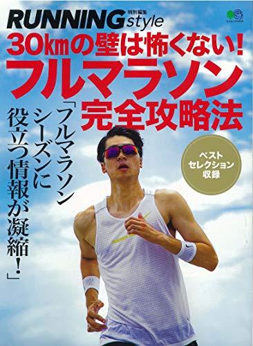 フルマラソン完全攻略法 (エイムック 4439)