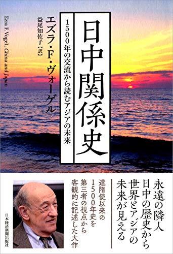 日中関係史 1500年の交流から読むアジアの未来 / エズラ・F・ヴォーゲル