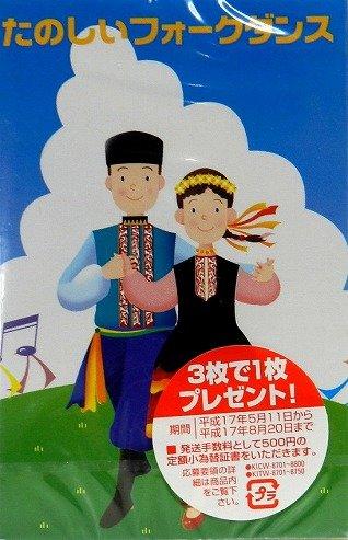 キング・ベスト・セレクト・ライブラリー2005 たのしいフォークダンス