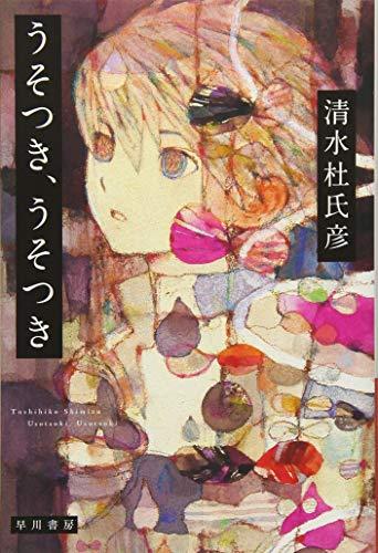 うそつき、うそつき (ハヤカワ文庫JA)の詳細を見る
