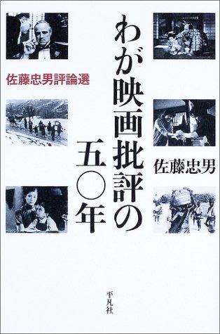 わが映画批評の五〇年―佐藤忠男評論選
