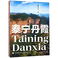 Taining Danxia