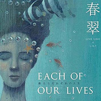 Each of our lives