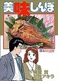 美味しんぼ: 過去との訣別☆ 山岡、プロポーズ (43) (ビッグコミックス)