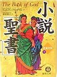 小説「聖書」使徒行伝〈下〉 (徳間文庫)
