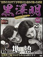 黒澤明 DVDコレクション 60号『地 熱』 [分冊百科]
