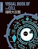 Newton大図鑑シリーズ 細胞大図鑑