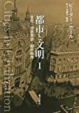 都市と文明 I (都市と文明(全3分冊)文化・技術革新・都市秩序)