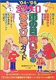 愛知 雨の日寒い日のあそび場ガイド〈'04~'05〉