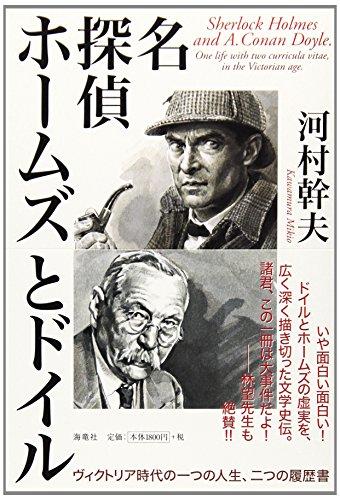 名探偵ホームズとドイル―ヴィクトリア時代の一つの人生、二つの履歴書