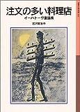 注文の多い料理店: イーハトーヴ童話集 (岩波少年文庫 (010))