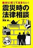 絶対に知っておきたい!震災時の法律相談