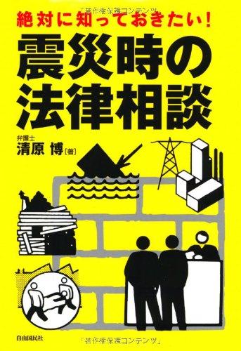 絶対に知っておきたい!震災時の法律相談の詳細を見る