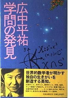 学問の発見』|感想・レビュー - 読書メーター