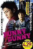 FUNNY BUNNY (朝日文庫)