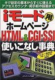iモード用ホームページ HTML&CGI・SSI使いこなし事典―タグ設定の基本からすぐに使えるアクセスカウンタ・掲示板の設置まで