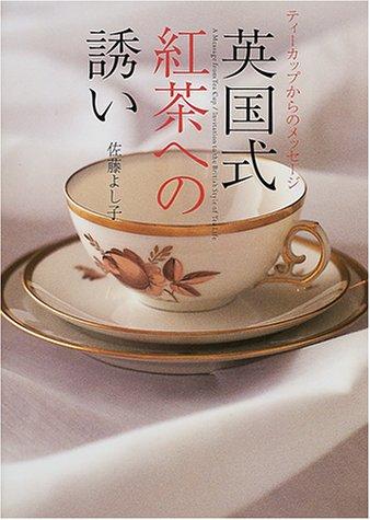 英国式紅茶への誘い―ティーカップからのメッセージの詳細を見る
