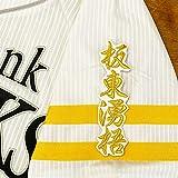 ソフトバンク ホークス 刺繍ワッペン 板東 湧梧 ネーム 2 白布 刺繍