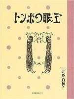 とんぼの眼玉 (わくわく!名作童話館 (2))