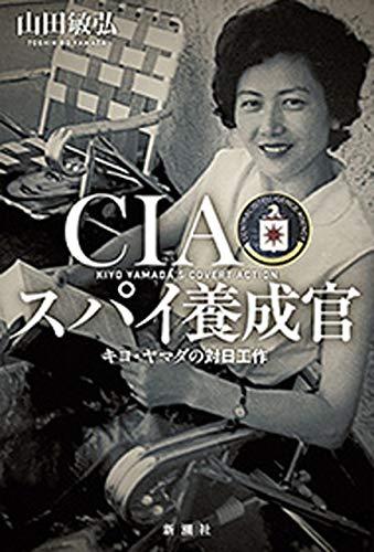 CIAスパイ養成官―キヨ・ヤマダの対日工作―