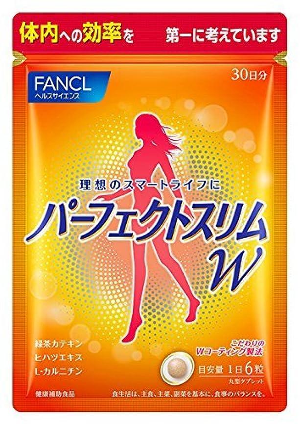 運賃ハンカチ再び【2個セット】ファンケル 徳用 パーフェクトスリムW 180粒×3袋