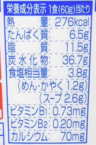 3位:日清食品『あっさりおいしいカップヌードルシーフード』