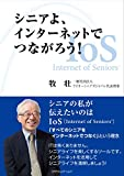シニアよ、インターネットでつながろう! Internet of Seniors®