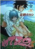 イケてる2人 16 (ヤングキングコミックス)